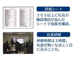 株式会社エデック 研修制度